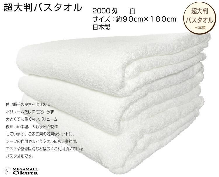 2000匁 大判バスタオル 日本製