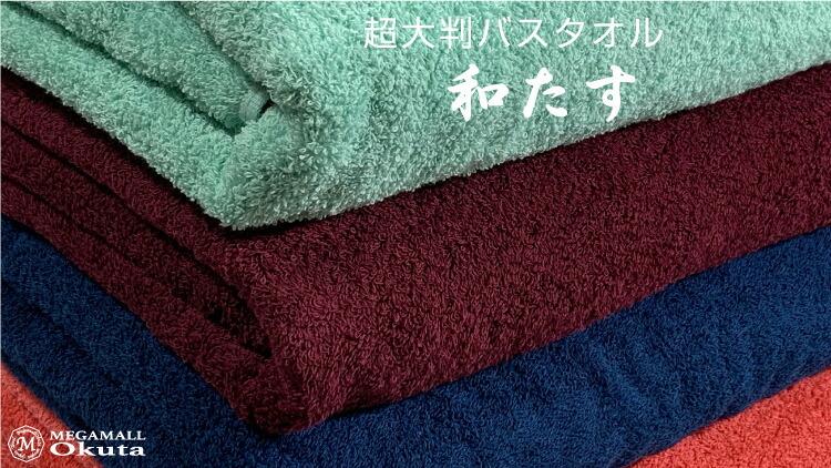 大判バスタオル 超大判 ビックバス ホテルタイプ 日本製 綿
