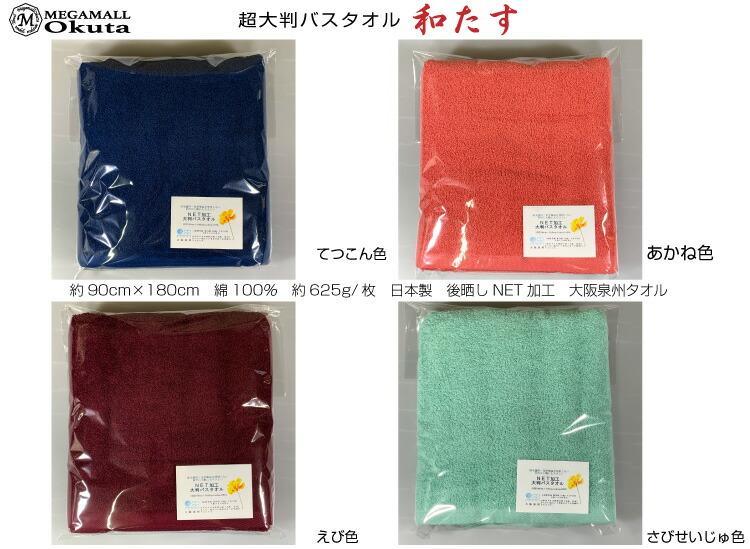 大判バスタオル 大阪泉州タオル 日本製 綿