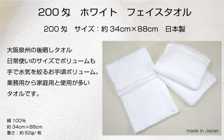 200匁 フェイスタオル 日本製