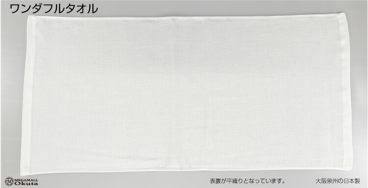 業務用タオル 綿100% 日本製