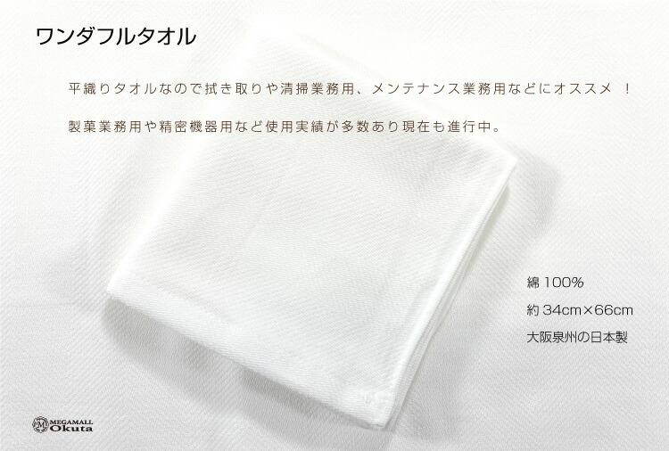 業務用タオル パイルなし 表裏平織り 綿 日本製 精密機器用 清掃用 メンテナンス用 清掃用 窓拭き用 ケバ少ない ワンダフルタオル メガモールオクタ
