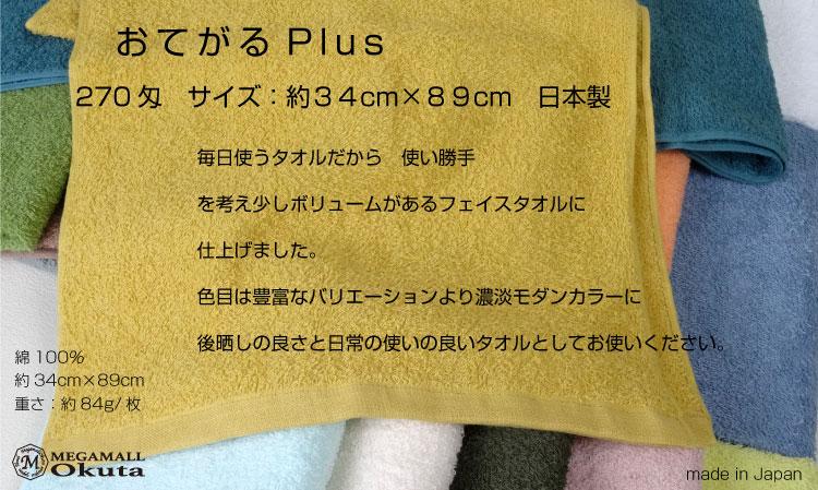 おてがるPlus フェイスタオル  日本製