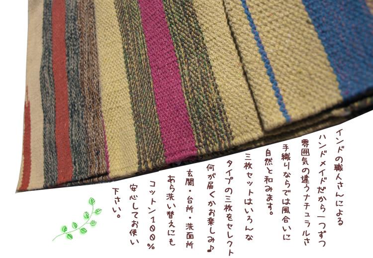 ハンドメイドだから自然な風合いコットン100%インド綿