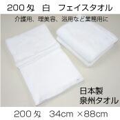200匁 白 フェイスタオル 泉州タオル 日本製
