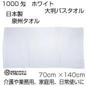 1000匁 白 バススタオル 泉州タオル 日本製