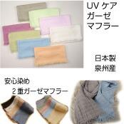 UVケアマフラー 2重ガーゼ 織りマフラー 日本製