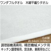 ワンダフルタオル 木綿織りタオル 業務用 泉州タオル 日本製