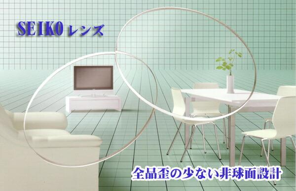 SEIKOレンズ非球面設計・撥水コート・UVカット標準装備