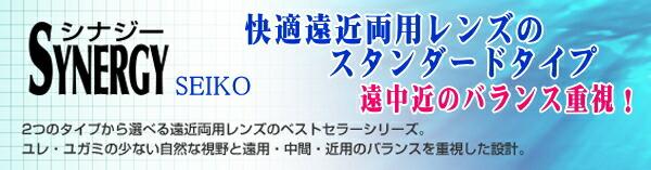 SEIKO遠近両用レンズ シナジーシリーズ