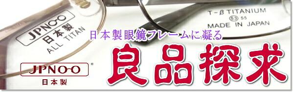日本製眼鏡フレームに凝る