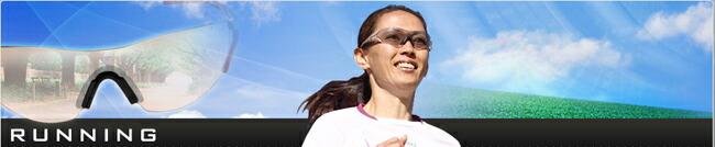 マラソン/ウォーキングなどに最適なサングラス