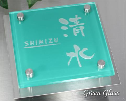 グリーンガラス表札