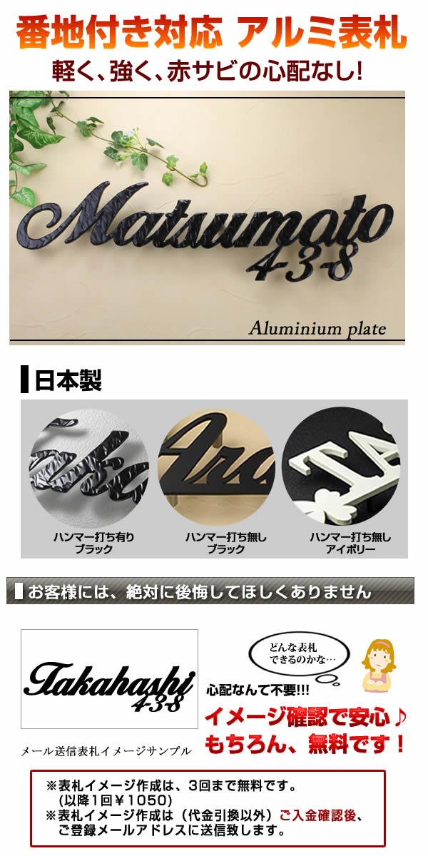 番地付�対応 アルミ切り文字表札 390×160mm以内5��厚 �ンマー打�加工�り����る 日本製at390160n