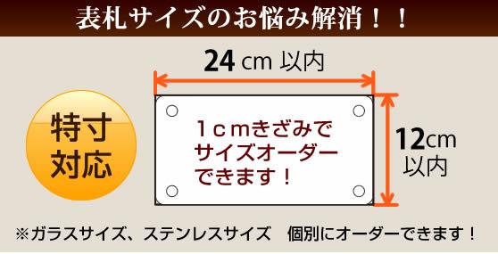 表札 ブルーガラス 手作りガラス表札 デザイン例 ボルト4点止め取り付け