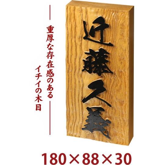 一位木製表札