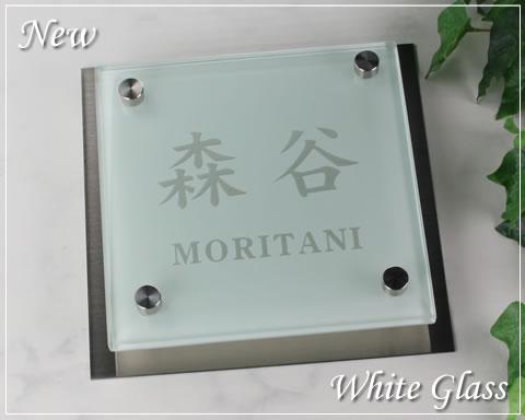 ホワイトガラス表札
