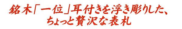 木製表札 浮�彫り文字 耳付� 一� イ�イ 表札 天然素� 木彫り表札 彫刻 �ょ��� 高級銘木表札 30��厚 縦約180��×横約165�� オンコ表札