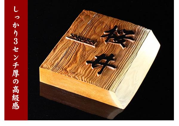 木製表札 木目を生����厚感 浮�彫り文字 耳付� 一� イ�イ 表札 天然素� 木彫り表札 彫刻 �ょ��� 高級銘木表札 オンコ表札