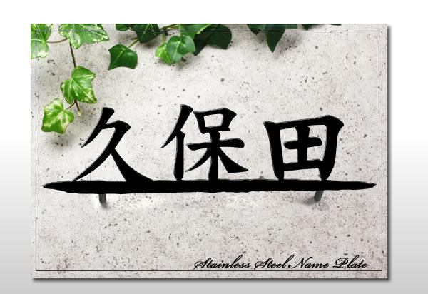 絶対一番安い 漢字3文字 フォント限定 ステンレス切り文字表札 下線付き 1文字8 5cm角 St85 3ml 選べる書体 事前にデザイン確認付き 黒文字塗装 漢字表札 即発送可能 Www Ugtu Net