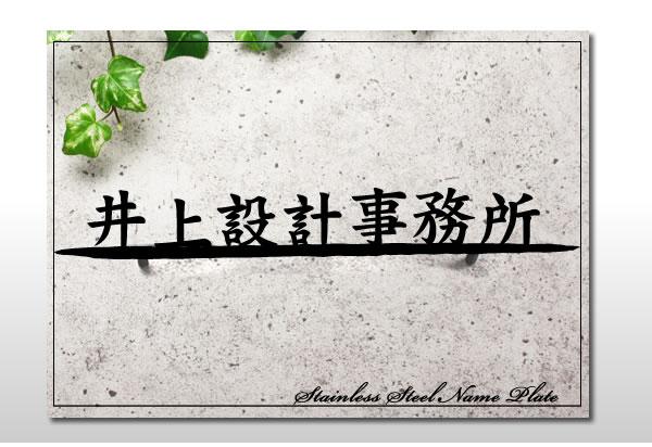 値引 漢字7文字 フォント限定 レーザーカットステンレス表札 アンダーライン付き St85 7ml 漢字対応 1字約85mm角 切り文字 差し込み表札取り付け 格安即決 Www Ugtu Net