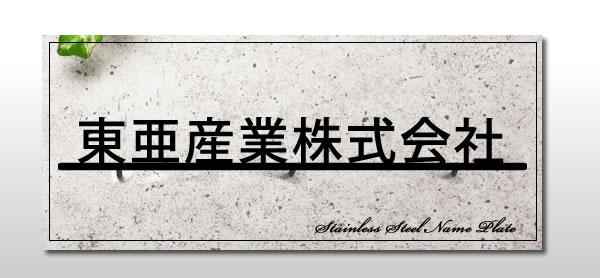 公式の 漢字8文字 フォント限定 ステンレス表札 レーザーカットアンダーライン付き St85 8ml 表札切り文字 アイアン表札テイスト 書体選べるデザイン表札 Punefestival Com