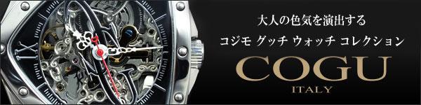 コグ【COGU】