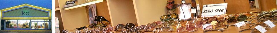 ブランドフレーム、ブランドサングラスの北畑眼鏡