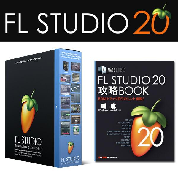 FL Studio 20 Signature 解説本バンドル