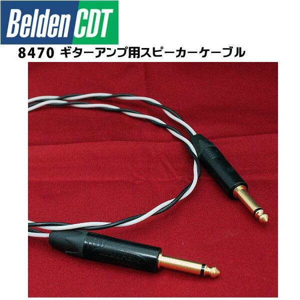 Belden(ベルデン) / 8470 - ギターアンプ用 スピーカーケーブル 1m -
