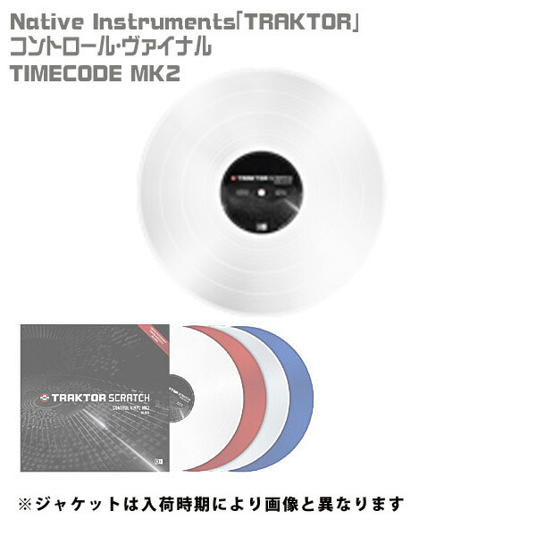 Native Instruments(ネイティブインストゥルメンツ) /  TRAKTOR TIMECODE MK2 【Clear】 - コントロール・ヴァイナル - (1枚)
