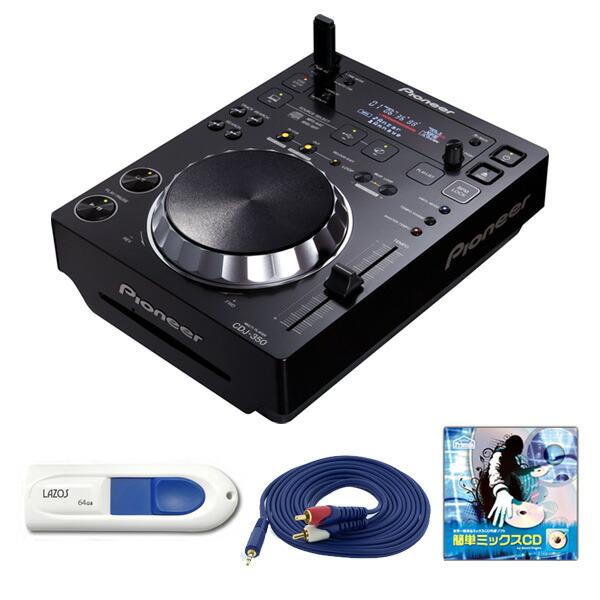 Pioneer DJ(パイオニア) / CDJ-350 / USB搭載・スクラッチ・USB・rekordbox対応 CDJプレーヤー