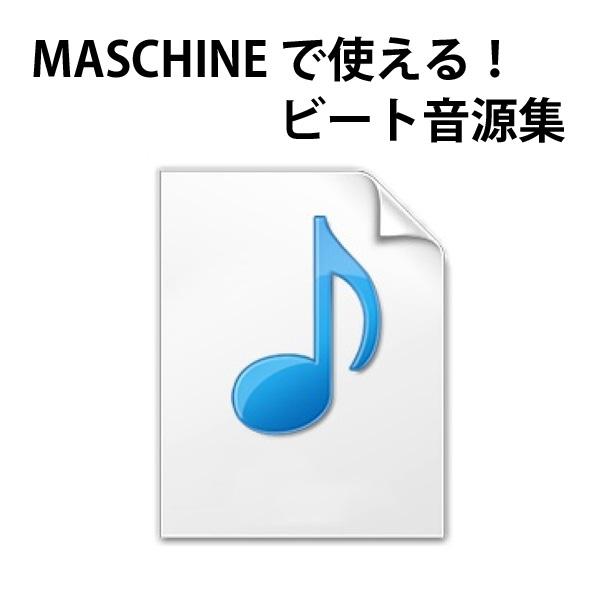 MASCHINE ビート音源集