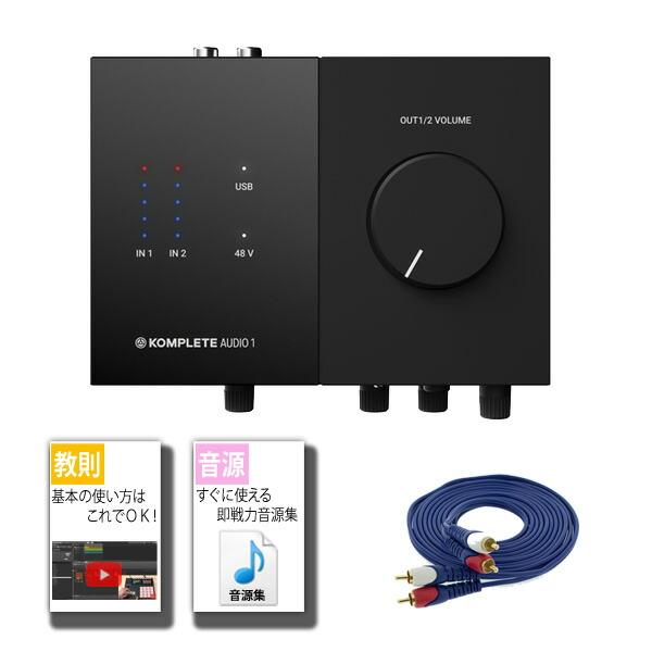 KOMPLETE AUDIO 1 / Native Instruments(ネイティブインストゥルメンツ) - オーディオ・インターフェース  -
