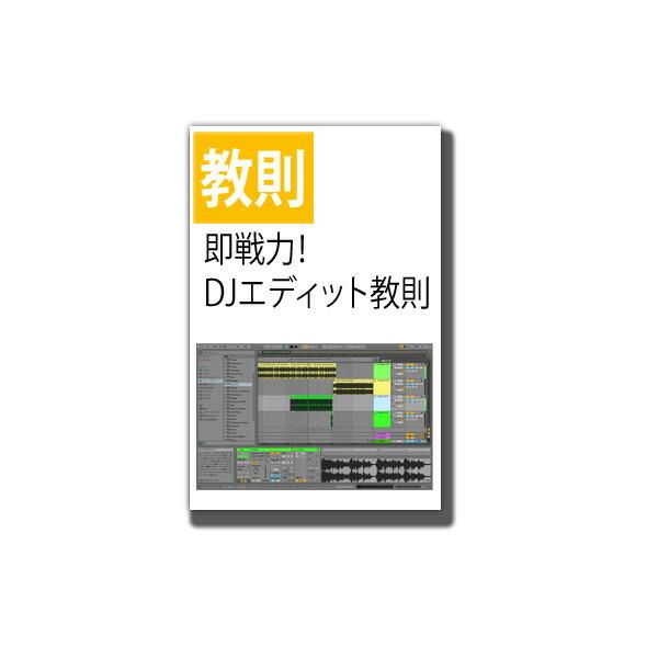 DJエディット教則 【非売品】