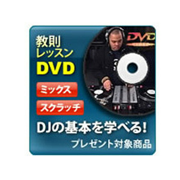 Ķ���פ�DJ��§DVD (MIX��������å�����³)