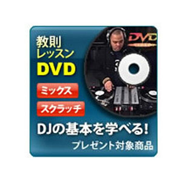 超解り易いDJ教則DVD (MIX・スクラッチ・接続)