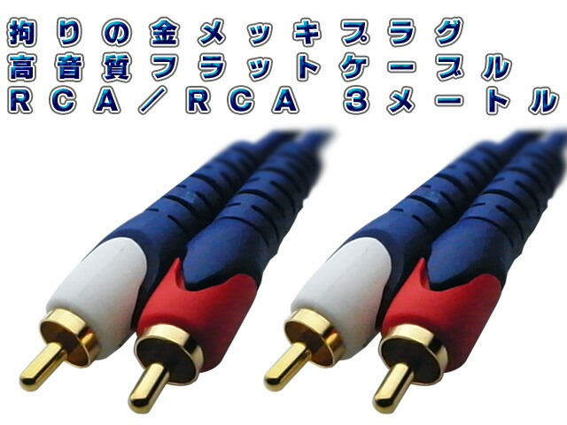 Pro-group(�ץ����롼��) / ���å� Ķ���AV�����֥� ��RCA/RCA - ���ƥ쥪�� (1�ڥ� 3m)