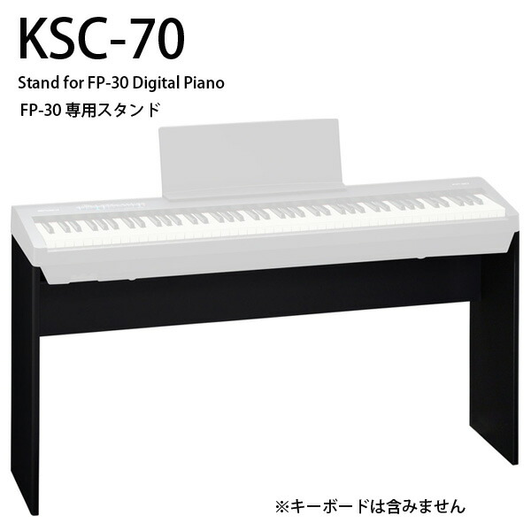 Roland(ローランド) / KSC-70-BK - FP-30専用スタンド -