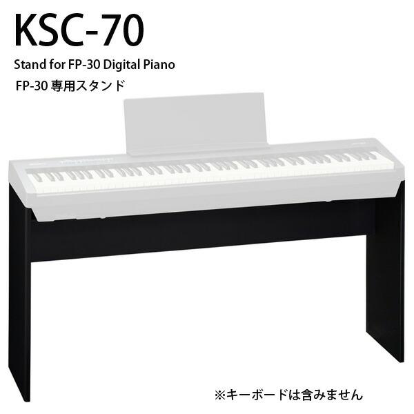 Roland(������) / KSC-70-BK - FP-30���ѥ������ -