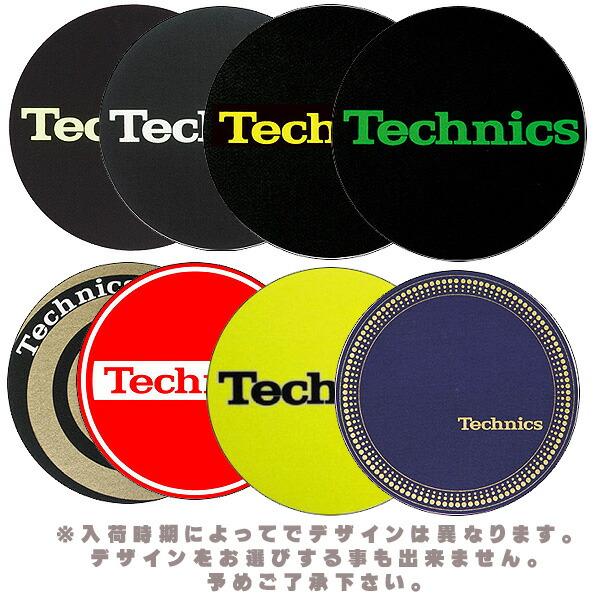 Technics(テクニクス) / Slipmats Technics  (台数分の枚数) - スリップマット - 入荷時期によって異なります