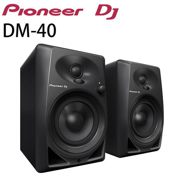 DM-40 (1ペア) - アクティブモニタースピーカー