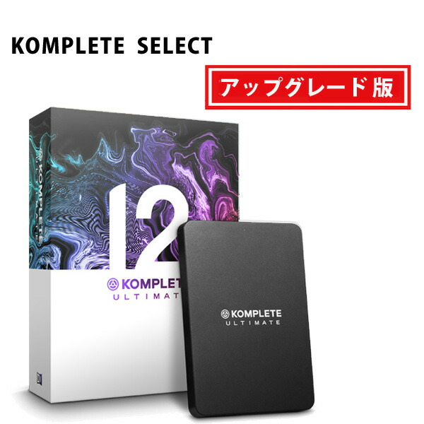 KOMPLETE 12 ULTIMATE UPG FOR SELECT (KOMPLETE SELECT ����Υ��åץ��졼��)/ Native Instruments(�ͥ��ƥ��֥��󥹥ȥ������)
