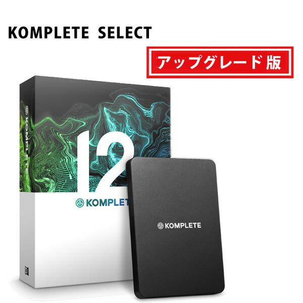 KOMPLETE 12 UPG (KOMPLETE SELECT からのアップグレード版) / Native Instruments(ネイティブインストゥルメンツ)