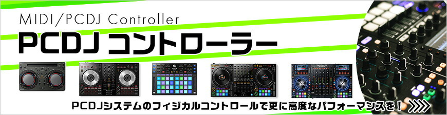 PCDJ専用 MIDIコントローラー