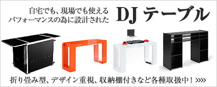最適なDJパフォーマンスの為にデザインされた、DJ専用テーブル特集