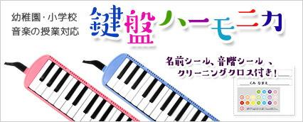 FunMelo(ファンメロ)32鍵盤ハーモニカ