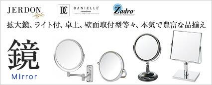 拡大鏡、卓上鏡、壁面取り付け型等、何故か本気で豊富な品揃えの『鏡』。お取扱中