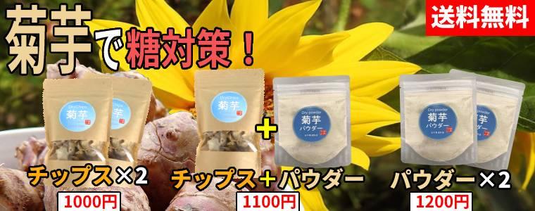 菊芋チップス・菊芋パウダー
