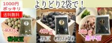 秘伝豆・黒豆・黒千石よりどり2袋1000円ポッキリ送料無料
